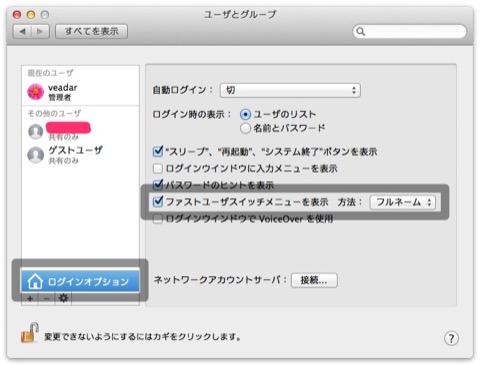 screen_lock_fastuser2