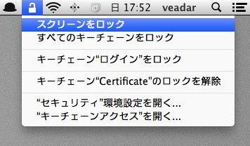 screen_lock_keychain1