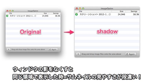 shadow_command1