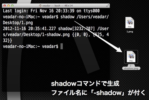 shadow_command2
