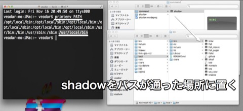 shadow_command4