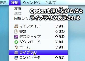 Optionを押しながらだとライブラリが表示される