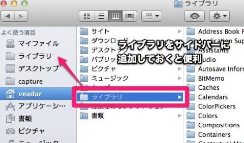 ライブラリをサイドバーに追加しておくと便利