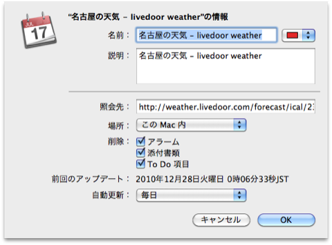 iCal向けに作られた天気予報カレンダーを照会する
