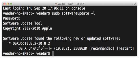 softwareupdate_terminal