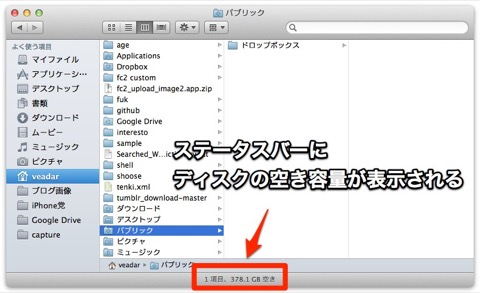 statusbar_disk