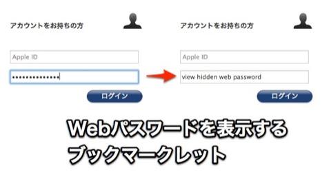 view_hidden_web_password