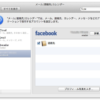 Facebook連携とカレンダー・リマインダーの共有が嬉しい変更点のOS X アップデート 10.8.2