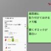 タブだけがデスクトップ端にでるメモを作成『タブメモ』
