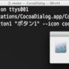 各種スクリプト言語からCocoaなGUIを利用できるようにする『cocoaDialog』