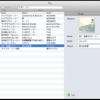 iTunesの曲情報タグを簡単に書き換える『iTag』