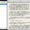 オートスクロール・ブックマーク機能などがあるテキストファイルビューア『FastReader』