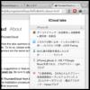 Google ChromeのツールバーからiCloudタブを表示できる『ThunderCloud』