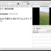 音声や動画の書き起こしをするためのテキストエディタ『Transcriptions』
